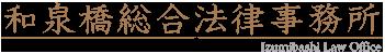 和泉橋総合法律事務所